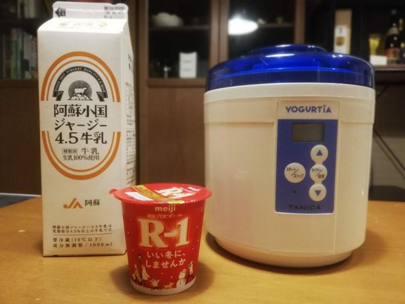 R-1ヨーグルトとヨーグルトメーカーと牛乳の画像