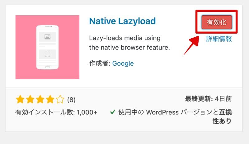 NativeLazyloadのプラグインを有効化するボタンを示す画像