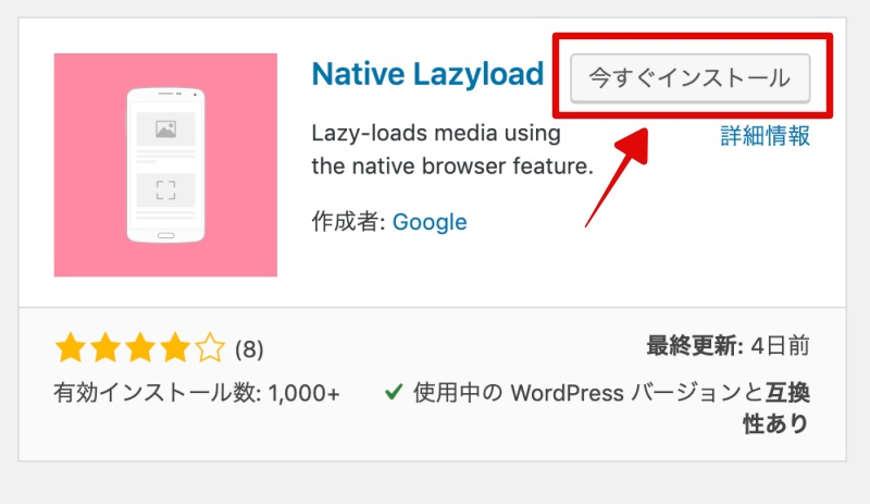 NativeLazyloadのプラグインをインストールするボタンを示す画像